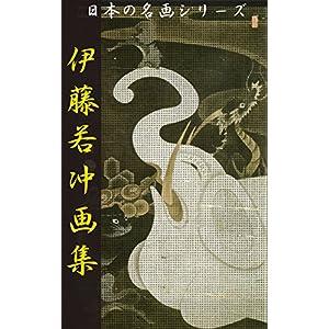 伊藤若冲画集: 153絵図258頁+全解説付 (日本の名画シリーズ)