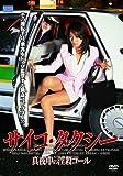 サイコ・タクシー 真夜中の淫殺コール [DVD]