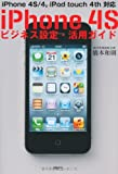 iPhone 4S ビジネス設定・活用ガイド - iPhone 4S/4, iPod touch 4th対応