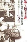『偽りの民主主義 GHQ・映画・歌舞伎の戦後秘史』