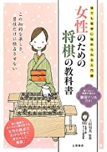 女性のための将棋の教科書―誰でも簡単に始められる入門編