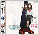 ブギーポップは笑わない~Boogiepop Phantom~evolution 6 [DVD]