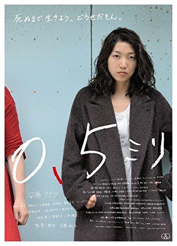 0.5�ߥ� ���̸����� [DVD]