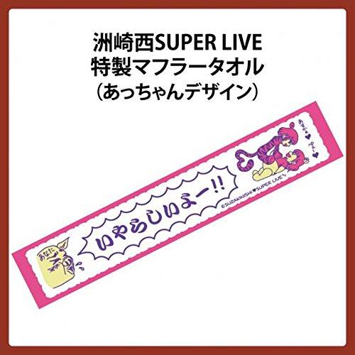 洲崎西 特製マフラータオル(あっちゃんデザイン)【洲崎西SUPER LIVE 】