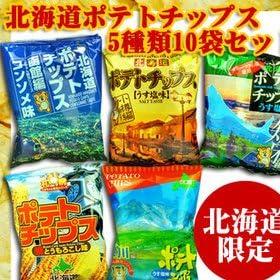 【北海道限定 菓子 土産】北海道ポテトチップス5種類10袋セット