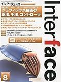 Interface (インターフェース) 2009年 08月号 [雑誌]