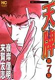 天牌 7巻 (ニチブンコミックス)