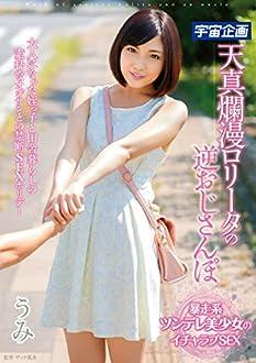 天真爛漫ロ◯ータの逆おじさんぽ うみ / 宇宙企画 [DVD]
