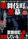 実録!歌舞伎町の黒幕 (ミリオンコミックス)