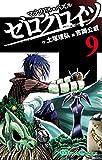 マテリアル・パズル ゼロクロイツ 9巻 (デジタル版ガンガンコミックス)