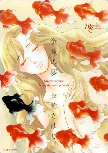 金魚の夢   (バンブーコミックス)