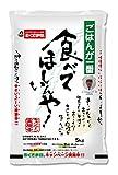 【精米】【プレゼントキャンペーン付】食べてほしいんや! (国産)5kg ランキングお取り寄せ