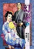 そば屋幻庵 3 (SPコミックス)