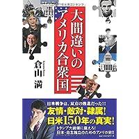 倉山 満 (著) 新品:   ¥ 1,200 ポイント:37pt (3%)5点の新品/中古品を見る: ¥ 1,200より