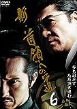 新・首領への道6 [DVD]