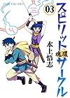 スピリットサークル 03—魂環 (ヤングキングコミックス)