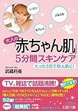 大人の「赤ちゃん肌」5分間スキンケア (王様文庫)