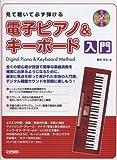 見て聴いて必ず弾ける 電子ピアノ&キーボード入門 レッスンCD付