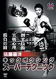 佐藤嘉洋 キックボクシングスーパーテクニック [DVD]