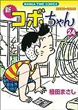 新コボちゃん 24 (まんがタイムコミックス)