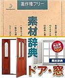 素材辞典 Vol.88 ドア・窓編