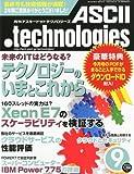 ASCII.technologies (アスキードットテクノロジーズ) 2011年 09月号 [雑誌]