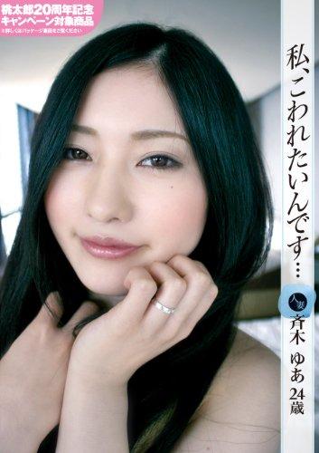 私、こわれたいんです… 人妻 斉木ゆあ 24歳 [DVD]