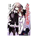 img - for Kurisunaga (Dengeki Bunko) (2009) ISBN: 4048678183 [Japanese Import] book / textbook / text book