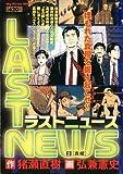 ラストニュース 2 (My First WIDE)