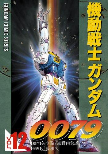 機動戦士ガンダム0079 VOL.12 (電撃コミックス)