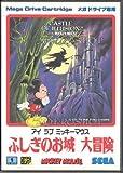 ミッキーマウスふしぎのお城大冒険 MD 【メガドライブ】