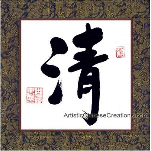Chinese Art Traditional Chinese Calligraphy