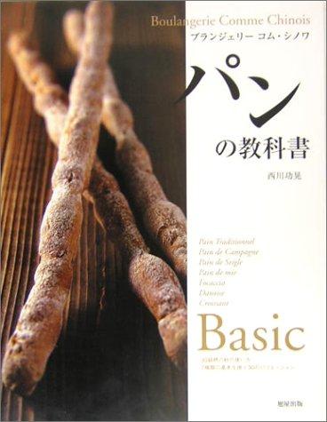 パンの教科書―ブランジェリーコム・シノワ