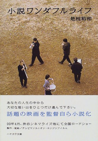 小説ワンダフルライフ (ハヤカワ文庫JA)