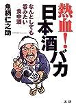 熱血!日本酒バカ―なんとしても呑みたい食中酒