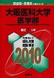 大阪医科大学(医学部) [2010年版 医歯薬・医療系入試シリーズ] (大学入試シリーズ 763)