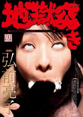 地獄突き 弘前亮子 [DVD]