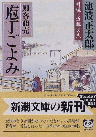 Fencer business kitchen knife you reading (Mass Market Paperback) (1998) ISBN: 4101156778 [Japanese Import] PDF