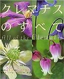 クレマチスのすべて―系統別215品種・栽培法・入手法 (婦人生活ベストシリーズ)