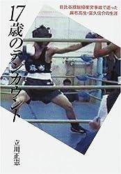 17歳のテンカウント―日比谷線脱線衝突事故で逝った麻布高生・富久信介の生涯