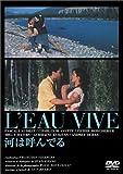 河は呼んでる François Villiers [DVD]