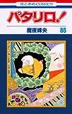 パタリロ! 86 (花とゆめCOMICS)