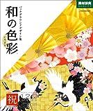 和の色彩(いろどり) Vol.6<祝>