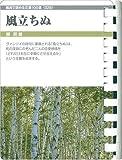 風立ちぬ (お風呂で読む文庫 29)