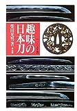 趣味の日本刀(柴田 光男)