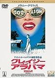 クレイジー・イン・アラバマ [DVD]