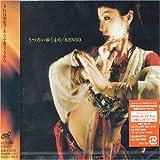 Utsuroiyukumono by Kenso (2006-10-02?