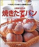 1・2のポン!で本格パンが簡単にできる 上田まり子の焼きたてパンLESSON 白夜ムック