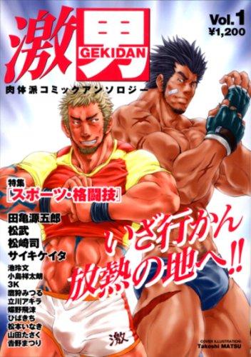 激男―肉体派コミックアンソロジー (Vol.1) (爆男COMICS)