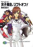 女子高生、リフトオフ!―ロケットガール〈1〉 (富士見ファンタジア文庫)
